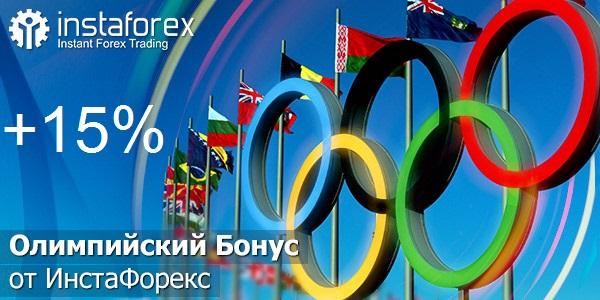 olympbonus1_ru.jpg