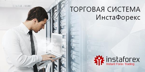 Система торгівельних серверів InstaForex