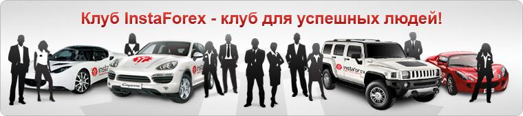 Членство в элитном клубе ИнстаФорекс