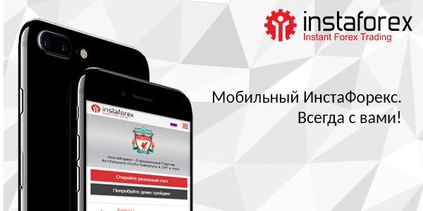 Мобильная версия ИнстаФорекс