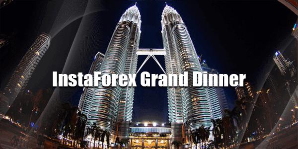 InstaForex Grand Dinner adalah salah satu acara tahunan berprestij dalam dunia kewangan yang dianjurkan oleh InstaForex di Kuala Lumpur, Malaysia
