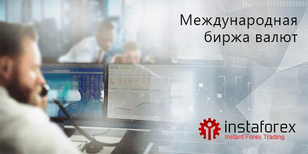 биржа, валютная биржа, торговля на бирже, биржа форекс