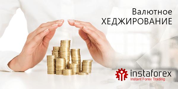 Форекс хеджирование валютных рисков на чем зарабатывают биткоин краны