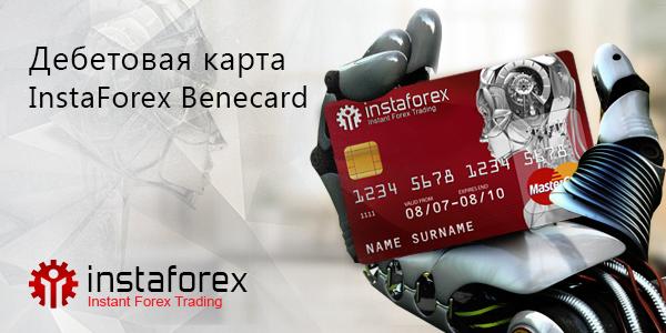 InstaForex Benecard дебет картаси
