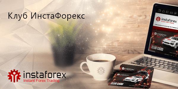 Клуб ІнстаФорекс