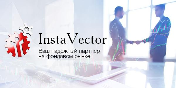 Инвестиционная компания ИнстаВектор