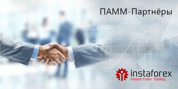ПАММ-Партнерам