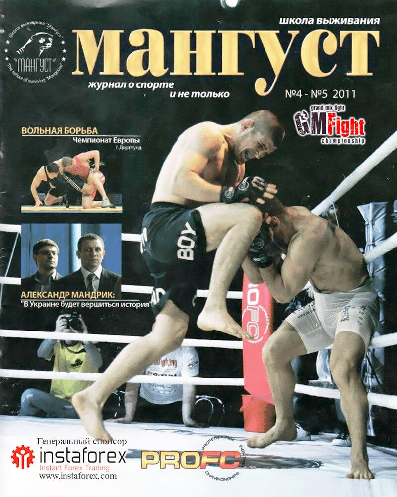 Mangust》杂志№4-№5,2011年八月