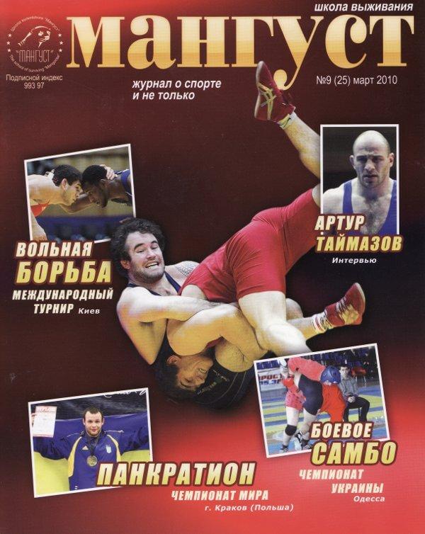 """Журнал """"Мангуст"""" Март 2010"""