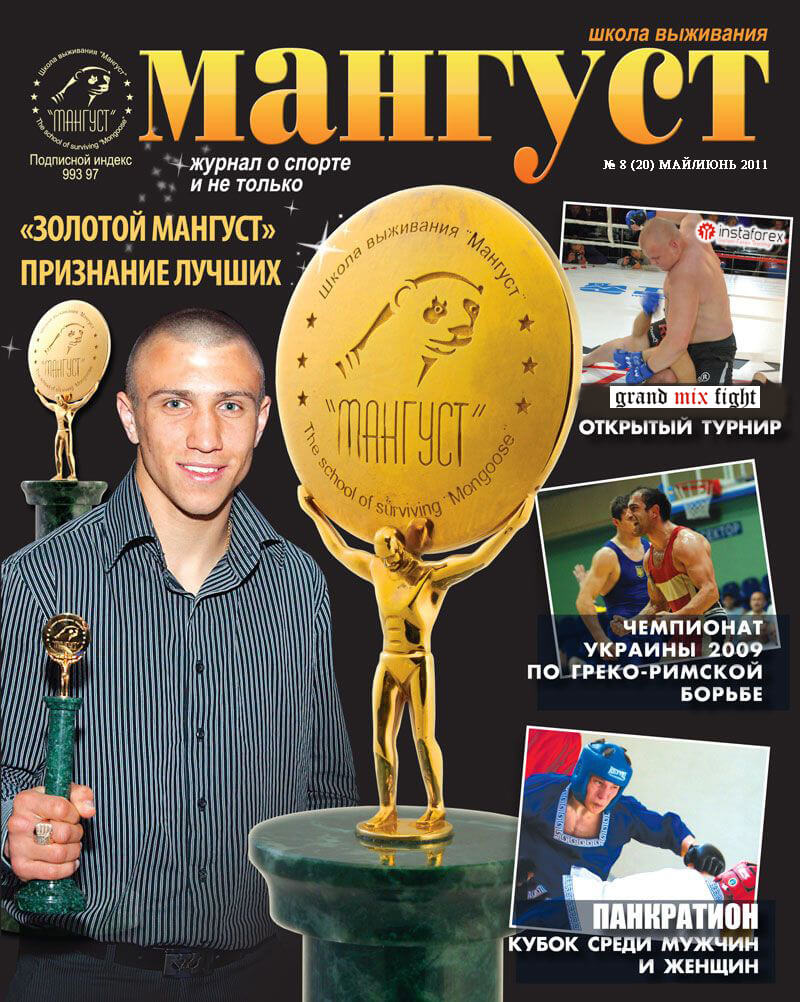 "Magazin ""Mangust"" (maj-jun, 2011)"