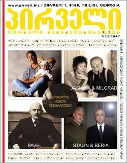 นิตยสาร Pirveli ธันวาคม 2009