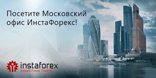 Московский офис компании ИнстаФорекс