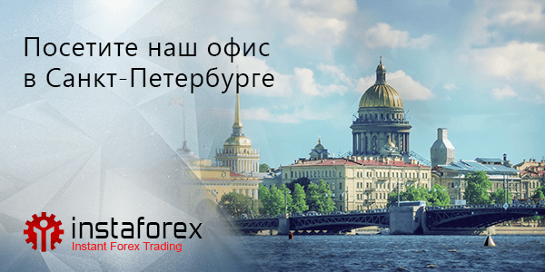 Санкт-Петербургский офис компании ИнстаФорекс