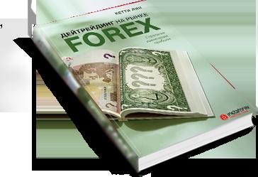 К.лин дейтрейдинг на рынке forex forex gold trader reviews