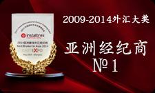 两次荣获亚洲最佳经纪商