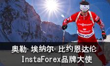 奥莱·埃纳尔·比约恩达伦 - InstaForex品牌大使