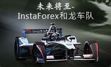InstaForex- 龙车队官方合作伙伴