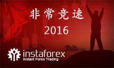 InstaForex Great Race 2016