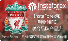 Сo-branded products shop from InstaForex and Liverpool FC
