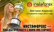 Первая ракетка мира - Виктория Азаренко