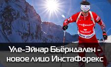 Уле-Эйнар Бьёрндален - новое лицо ИнстаФорекс