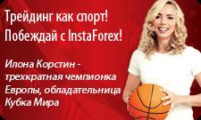Ilona Korstin - InstaForeks bilan yangi g