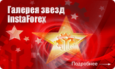 ИнстаФорекс юлдузлари галереяси