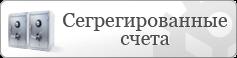 Сегригацияланган ҳисоб-варақлари