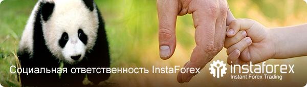 Социальная ответственность ИнстаФорекс