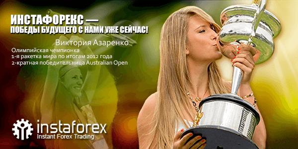 ИнстаФорекс компаниясини юзи - жаҳон теннисининг етакчиси - Виктория Азаренко