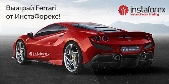 Выиграй Ferrari в розыгрыше от ИнстаФорекс!