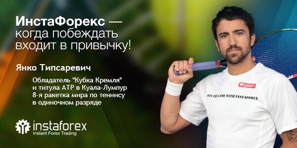 Замонанинг машҳур теннисчиси ИнстаФорекс компаниясининг юзи бўлди