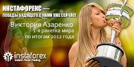 InstaForeks kompaniyasining yuzi - jahon tennisi etakchisi Viktoriya Azarenko