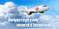 Коснитесь небес валютного трейдинга с ИнстаФорекс!