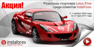 Выиграй Lotus от ИнстаФорекс
