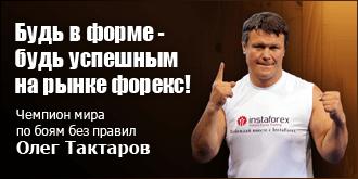 Foreks bozorida Oleg Taktarov bilan birga muvaffaqiyat qozon!