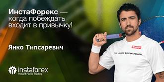 Jahonning eng yaxshi tennischilaridan biri Yanko Tipsarevich endi InstaForeks bilan birga